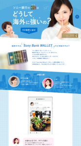 ナイショだよ!Sony Bank WALLET