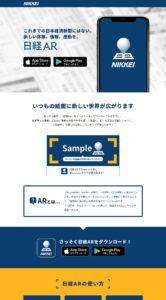 日本経済新聞 ARアプリ