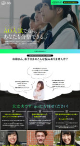 AO入試・推薦入試専門塾 aoi
