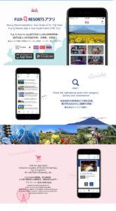 FUJI-Q RESORTS アプリ