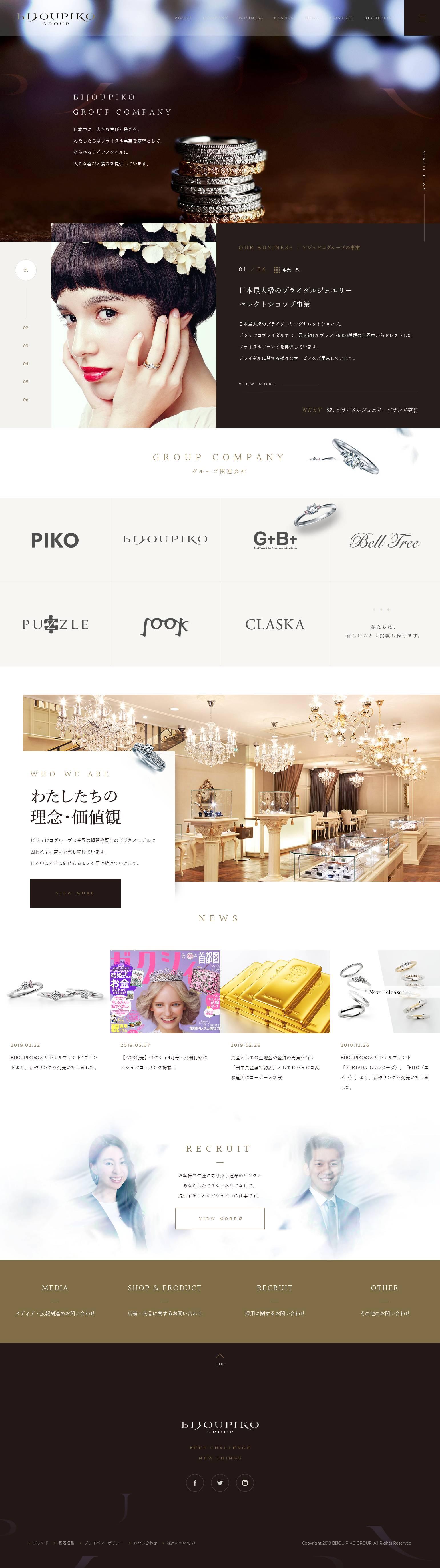 ビジュピコグループ公式企業サイト