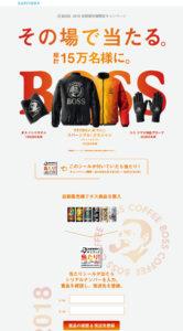 BOSS 2018 自動販売機限定キャンペーン