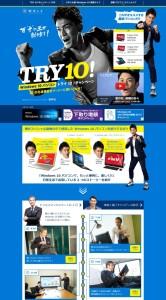 Windows 10 TRY10!
