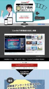 CareNeTV