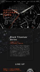 ブラックチタンシリーズ