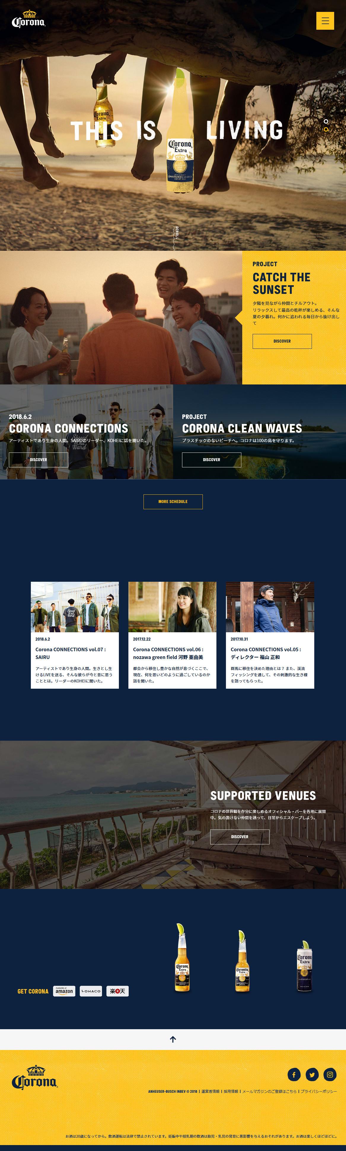 コロナビール公式サイト