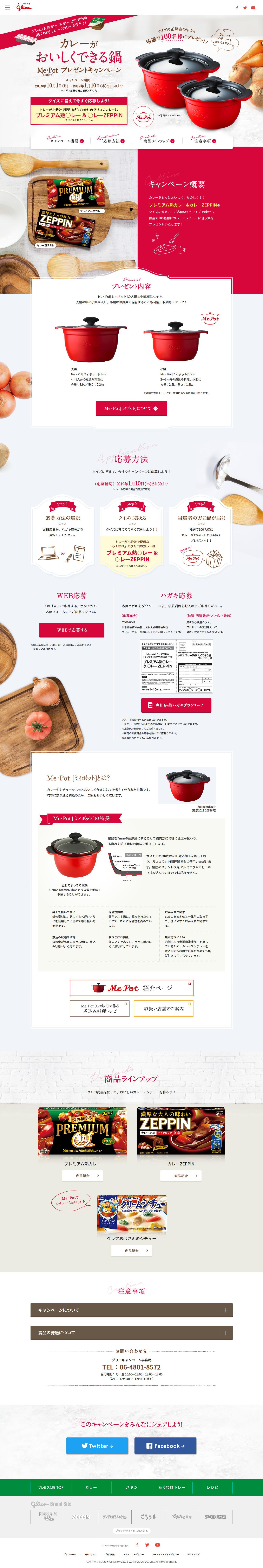 カレーがおいしくできる鍋プレゼントキャンペーン
