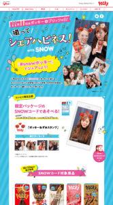 ポッキー 撮ってシェアハピネス!with SNOW