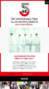 Da-iCE (ダイス)5周年スペシャルサイト
