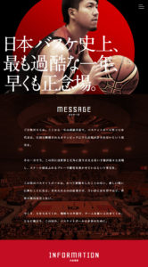 FIBAバスケットボールワールドカップ2019 アジア地区 1次予選 特設ページ