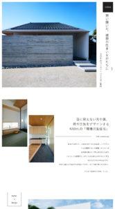 大阪市コンセプトハウス 瓦の家