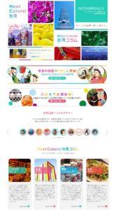 Meet Colors!台湾