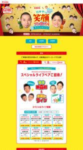 日本中に笑顔プレゼント!キャンペーン