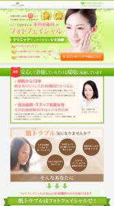 広尾プライム皮膚科