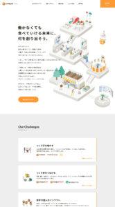 クックパッド株式会社 採用サイト