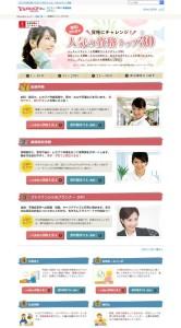 人気講座ランキングTOP30【ユーキャン】