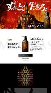 MAGMAS(マグマス)
