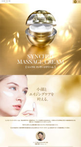SYNCHRO MASSAGE CREAM