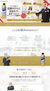 サンスター輝き洗剤キーラ公式WEBサイトキャンペーン