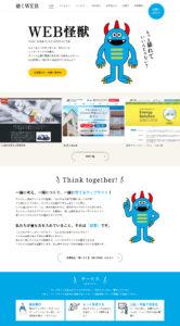 効くWebサイト