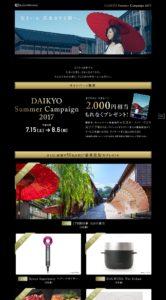 ライオンズマンションの大京