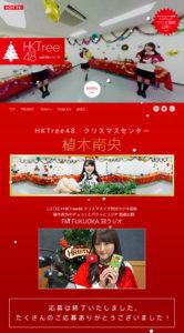 LOTTE×HKT48 HKTree48