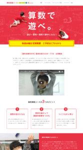 明光義塾 三ノ輪教室