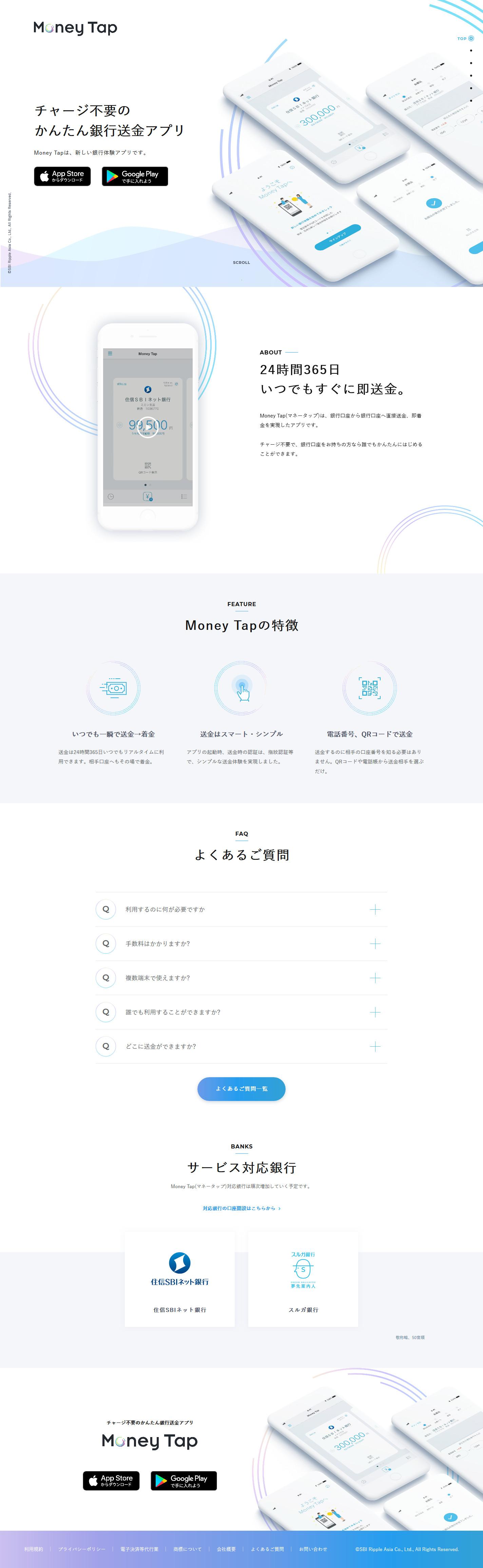 Money Tap (マネータップ)