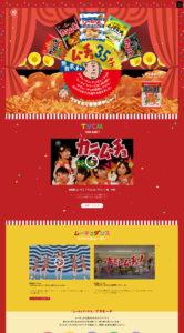 ムーチョ35周年 スペシャルサイト