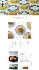 村岡総本舗謹製「シベリア」通販 特設ページ