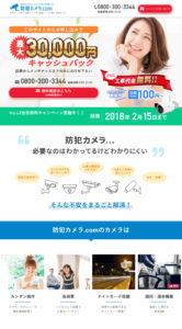 防犯カメラ.com