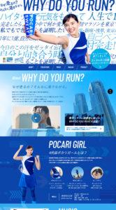 WHY DO YOU RUN? 東京マラソン2019 ポカリスエット