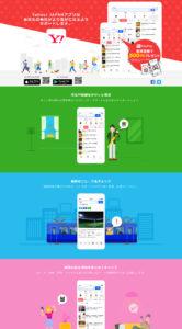 Yahoo! JAPAN公式アプリケーション