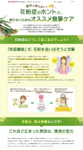 Yahoo!特別企画 – 花粉症のホントと、負けないためのオススメ食事ケア