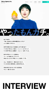 東急エージェンシー2020採用サイト