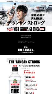 ザ・タンサン公式ブランドサイト