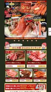 北海蟹専門店「かに本舗」