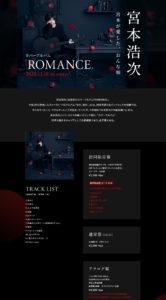 宮本浩次カバーアルバム「ROMANCE」スペシャルサイト