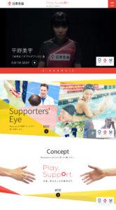 日本生命|Play, Support