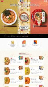 日清麺職人