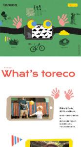 toreco(トレコ)