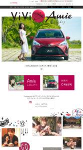 トヨタ ヴィッツ キャンペーン ViVi&Amie