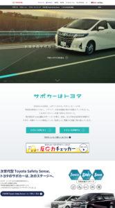 トヨタ サポトヨ
