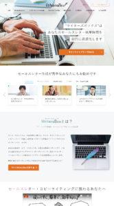 WritersBox(ライターズボックス)