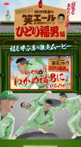 柳沢慎吾の笑エール応援団キャンペーン<ひとり福男編>