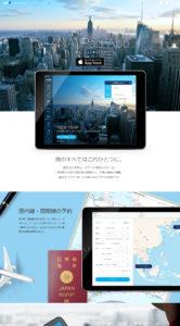 iPad用アプリケーション「ANA」