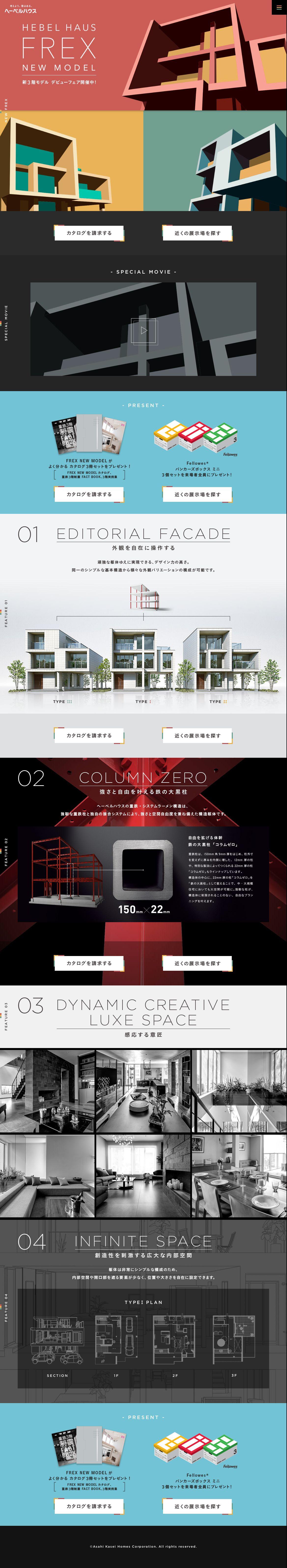 ヘーベルハウス 新3階モデル