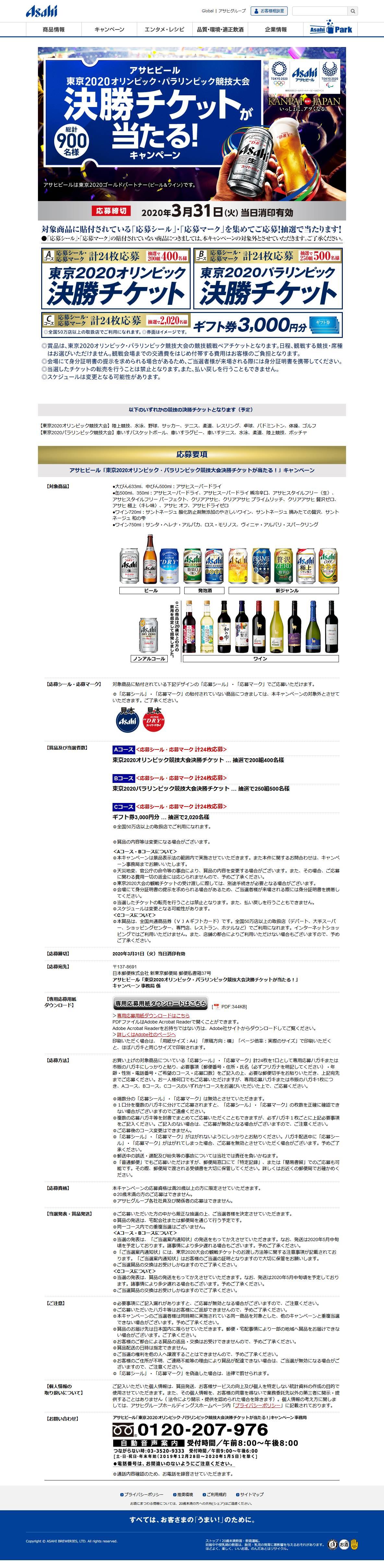 アサヒビール「東京2020オリンピック・パラリンピック競技大会決勝チケットが当たる!」キャンペーン