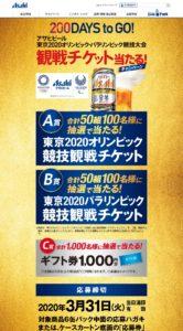 アサヒビール 東京2020オリンピック・パラリンピック競技大会観戦チケット当たる!キャンペーン