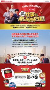 ワンダ 北野部長の「仕事も楽しんじゃおうぜ!」キャンペーン